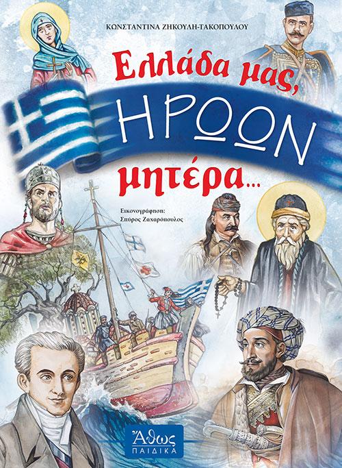 Αποτέλεσμα εικόνας για Ελλάδα μας, ΗΡΩΩΝ μητέρα...